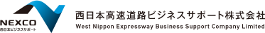 NEXCO西日本ビジネスサポート 西日本高速道路ビジネスサポート株式会社 West Nippon Expressway Business Support Company Limited
